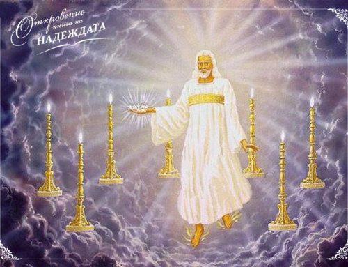 ИСУС СЕ ГРИЖИ ЗА СВОИТЕ СЛУЖИТЕЛИ