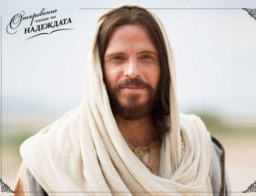 ЗАГРИЖЕНИЯТ ИСУС