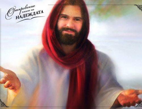ЗАГРИЖЕНИЯТ ИСУС 2-РА ЧАСТ