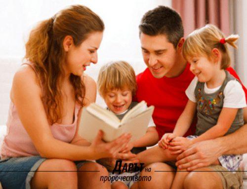 Религията в семейството