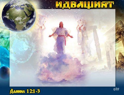 Даниил 12:1-3 (1 част) – ИДВАЩИЯТ – Пастор Трифон Трифонов