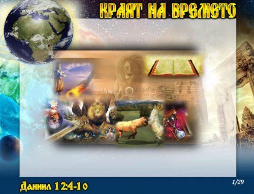 Даниил 12:4-10 (3 част) КРАЯT НА ВРЕМЕТО – Пастор Трифон Трифонов