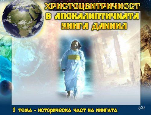ХРИСТОЦЕНТРИЧНОСТ НА АПОКАЛИПТИЧНАТА КНИГА ДАНИИЛ (1 част) – Пастор Трифон Трифонов