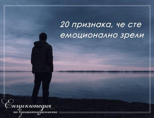 20 признака, че сте емоционално зрели