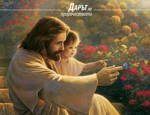01 Божията любов към човека