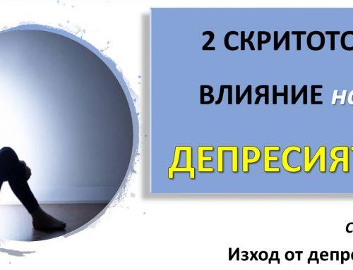 2 СКРИТОТО ВЛИЯНИЕ НА ДЕПРЕСИЯТА (видео)