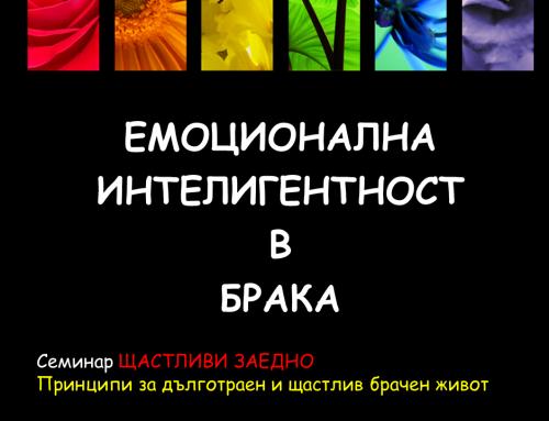 ЕМОЦИОНАЛНА ИНТЕЛИГЕНТНОСТ В БРАКА (ВИДЕО)